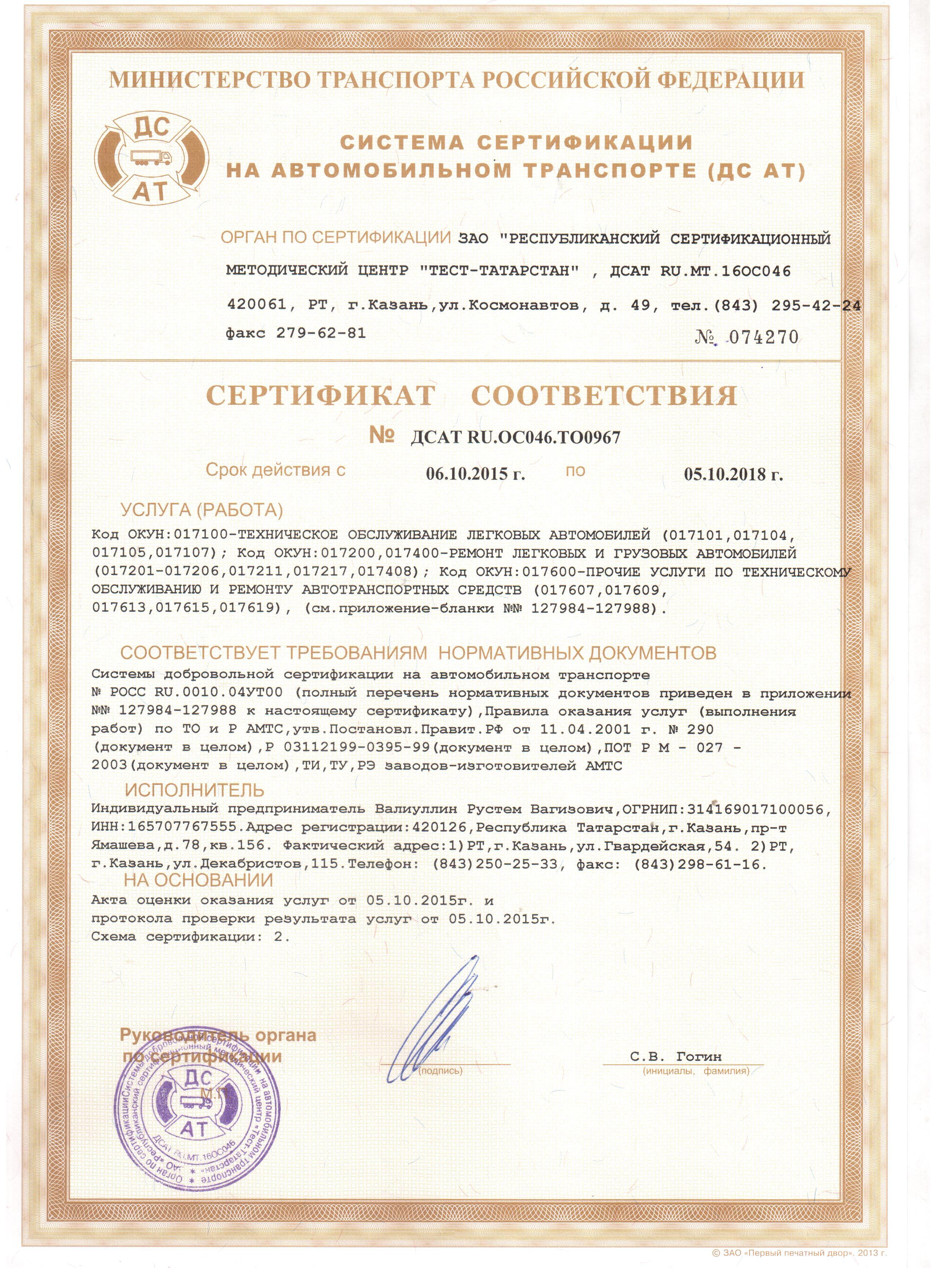 Сертификат автосервиса образец изменился: каменная